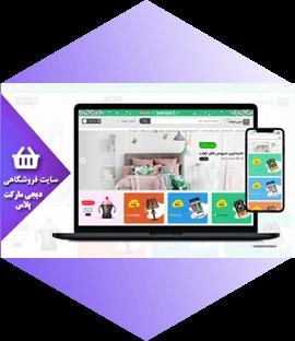 سایت فروشگاهی دیجی مارکت پلاس