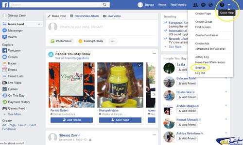 مراحل تنظیمات در داخل فیس بوک