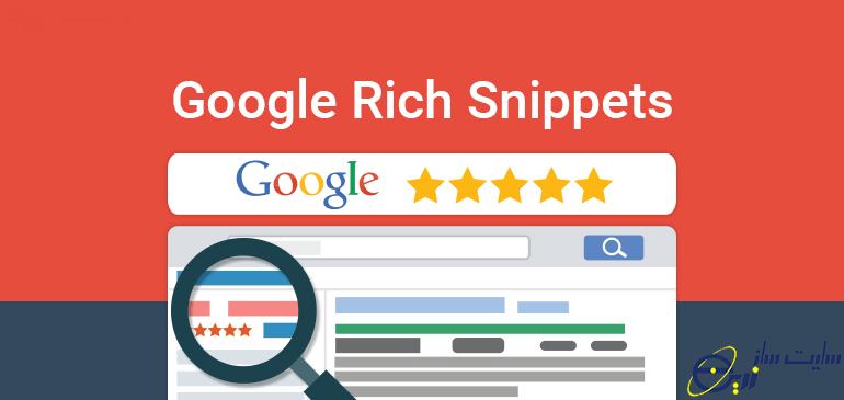 ریچ اسنیپت گوگل