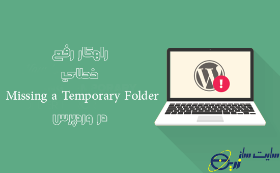 رفع خطای Missing a Temporary Folder