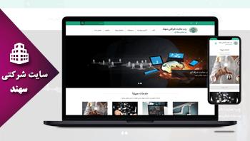 ساخت وب سایت شرکتی سهند