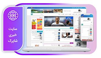 خرید سایت خبری شاپرک