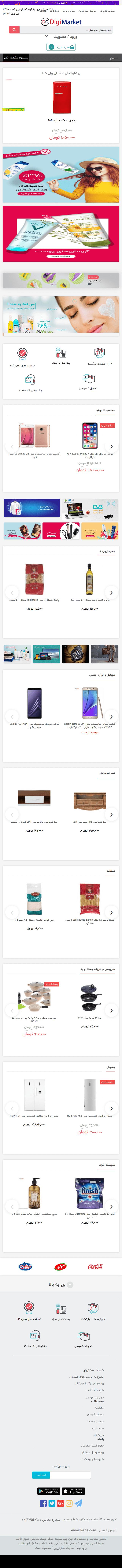 حالت تبلت سایت فروشگاهی دیجی مارکت