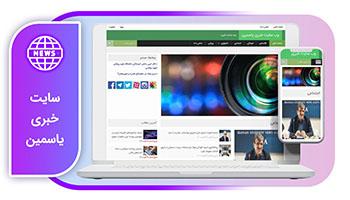 خرید وب سایت خبری یاسمین