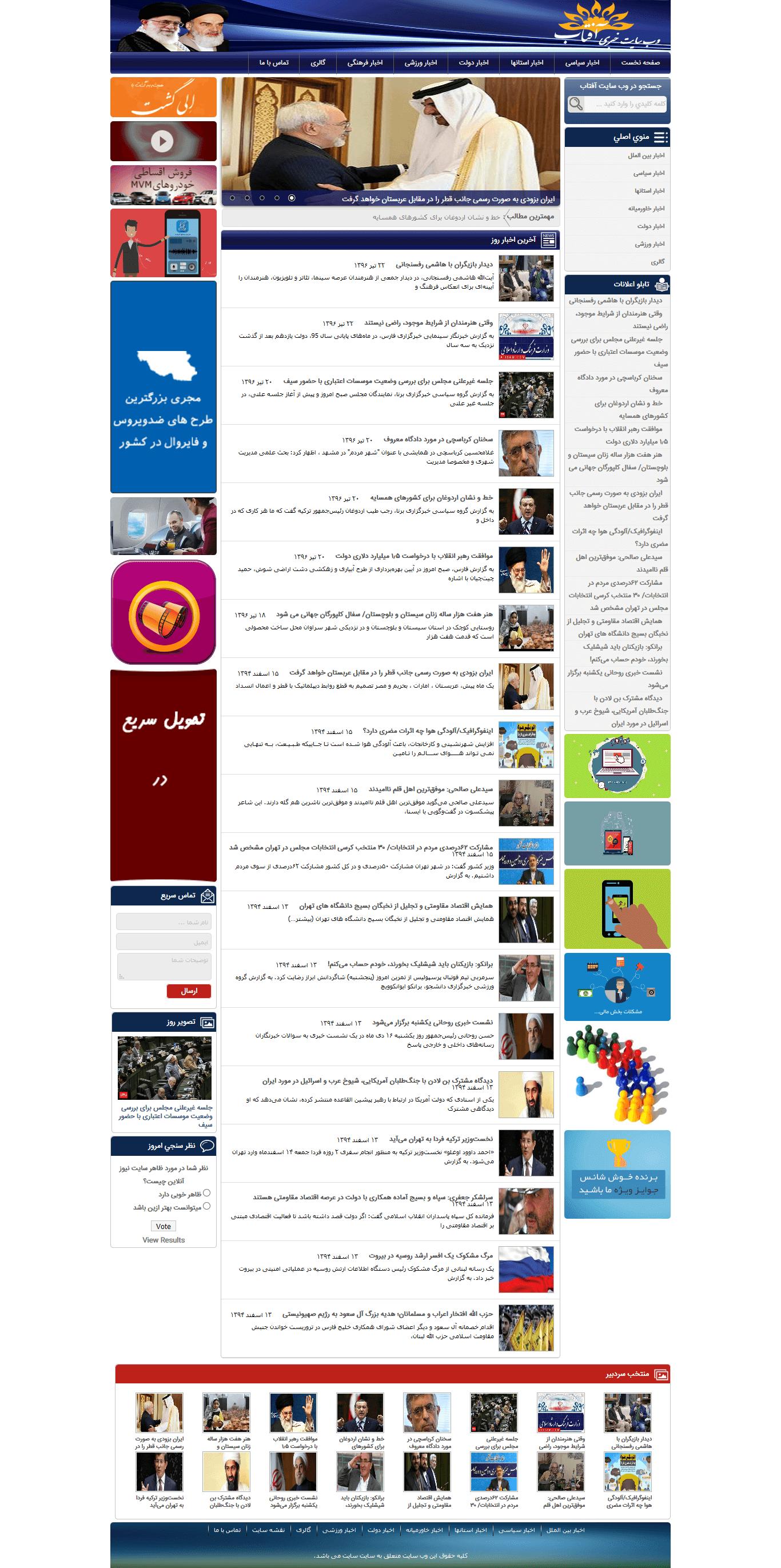 وب سایت خبری آفتاب