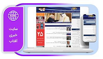 خرید سایت خبری آفتاب