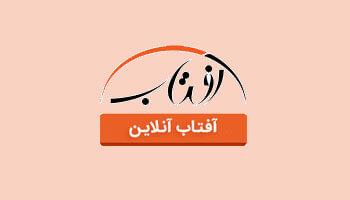 سایت آفتاب آنلاین