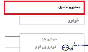 جستجوی ایجکسی در ورپرس