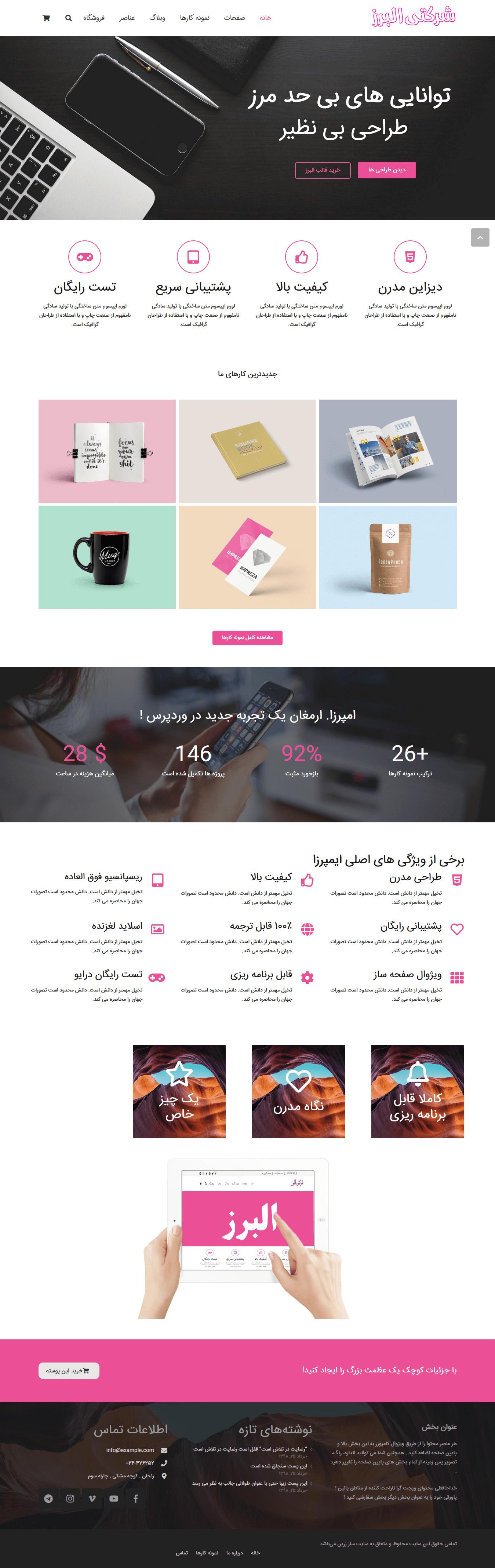 وب سایت شرکتی البرز