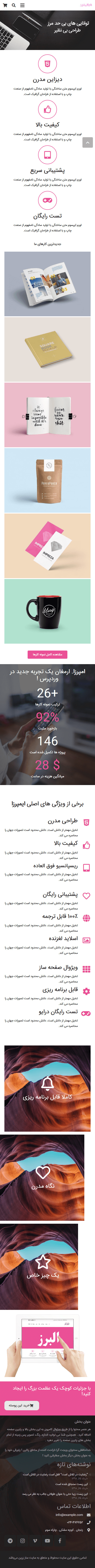 تصویر سایت البرز در حالت موبایل