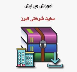 آموزش ویرایش سایت شرکتی البرز