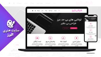 خرید سایت شرکتی هنری البرز