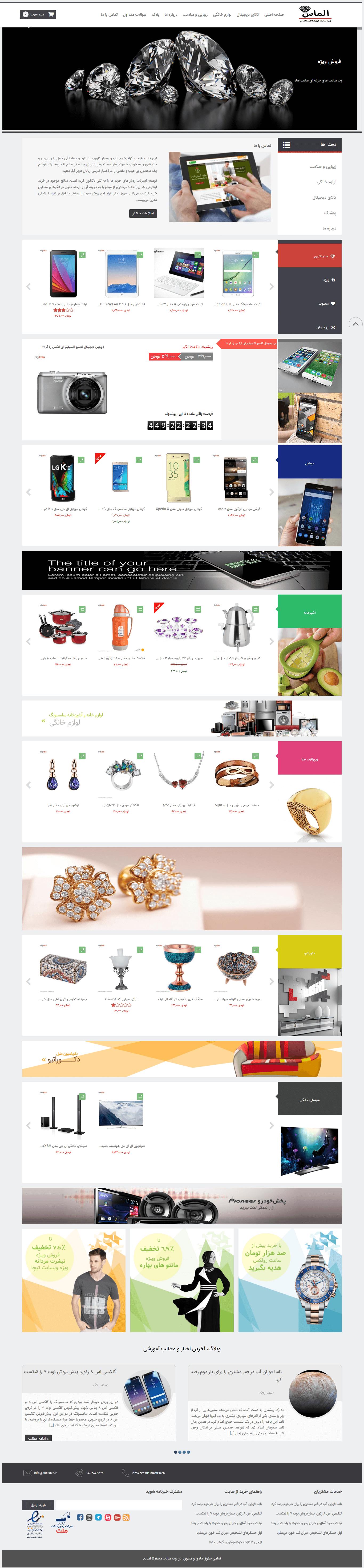 سایت فروشگاهی الماس