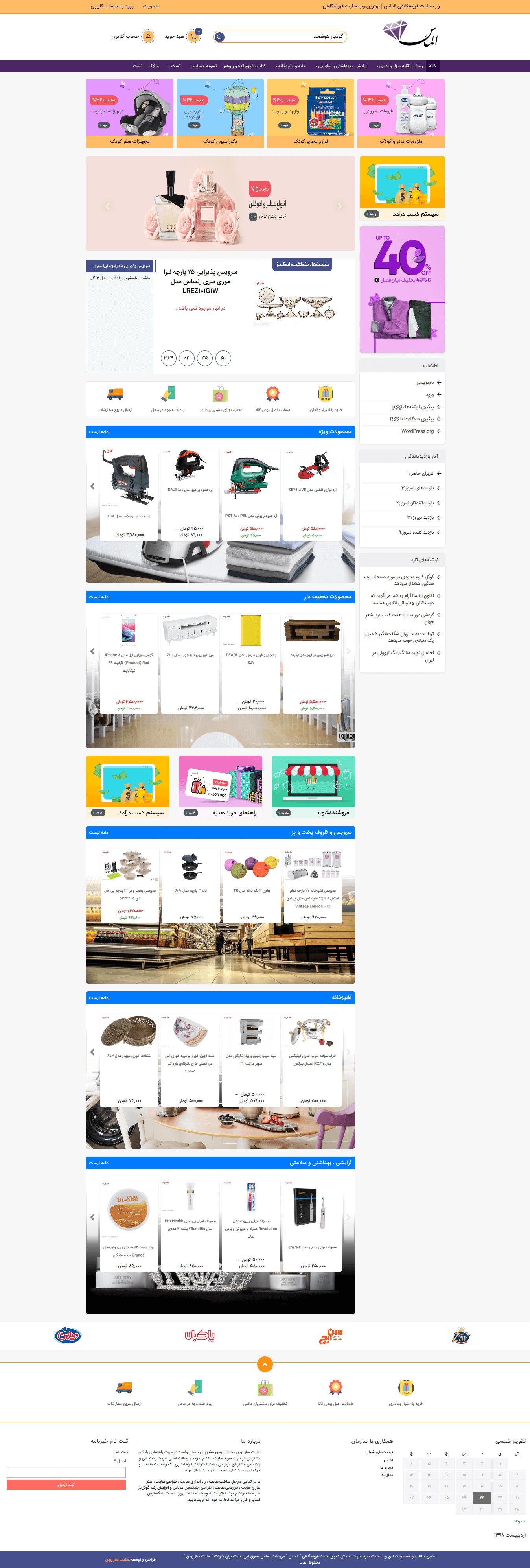 وب سایت فروشگاهی الماس