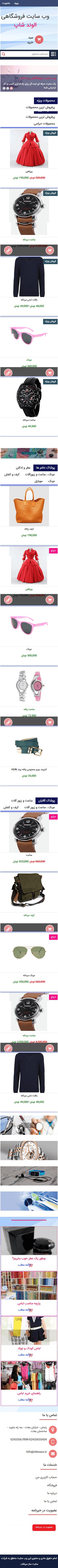 حالت موبایل سایت فروشگاهی الوند شاپ