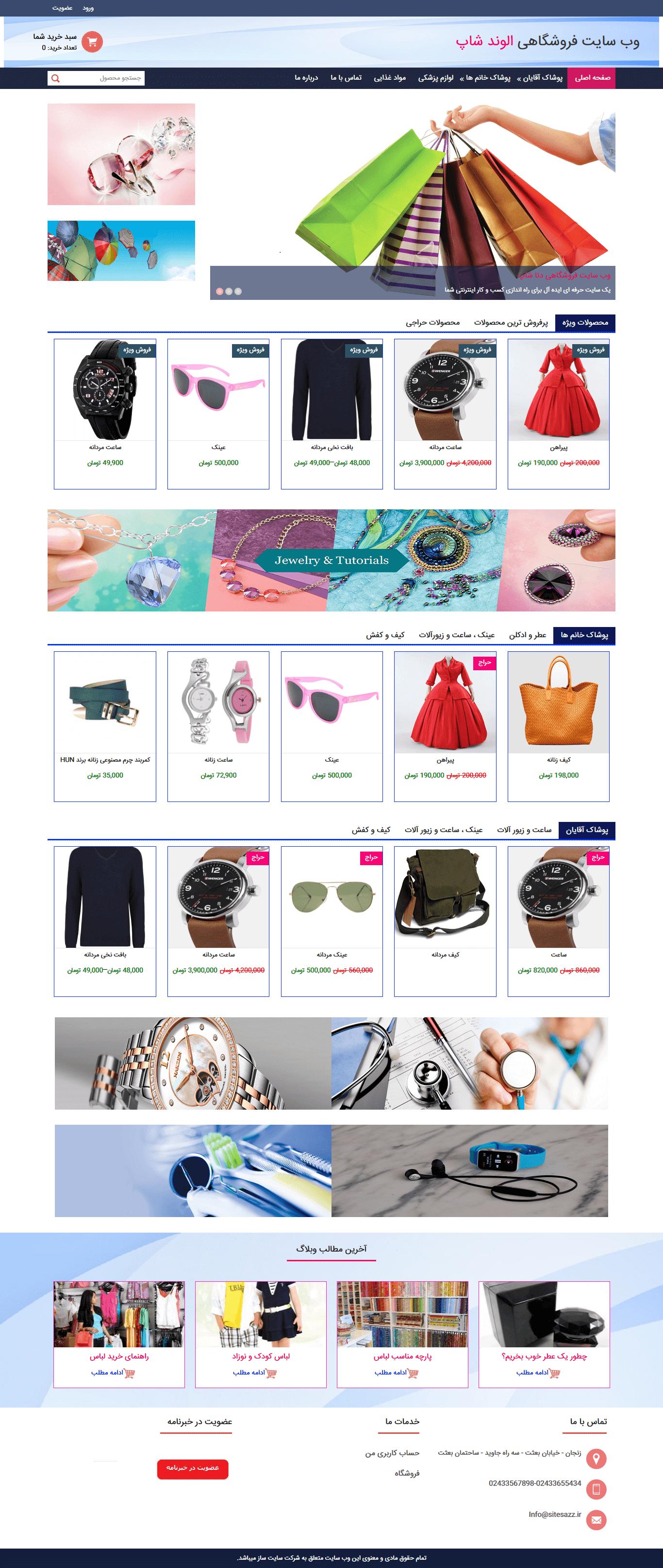 وب سایت فروشگاهی الوند شاپ