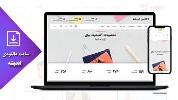 خرید سایت دانلودی ایران دانلود