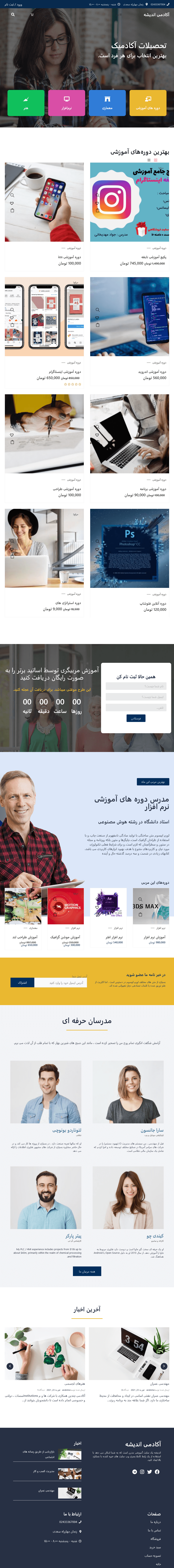 حالت تبلت سایت آموزشی اندیشه
