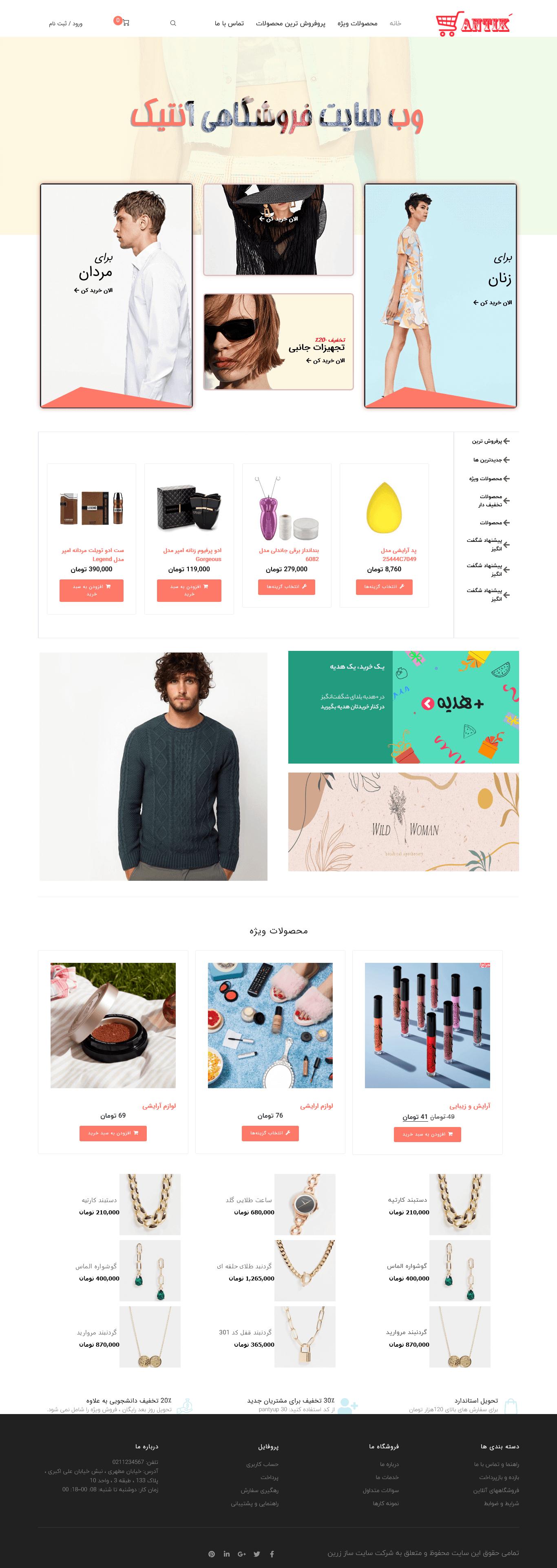 سایت فروشگاهی آنتیک در حالت دسکتاپ