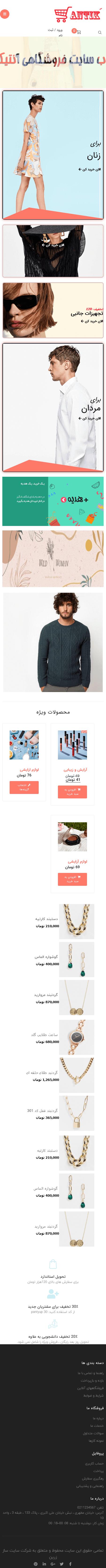 سایت فروشگاهی آنتیک در حالت موبایل