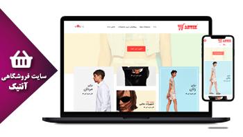 سایت فروشگاهی آنتیک