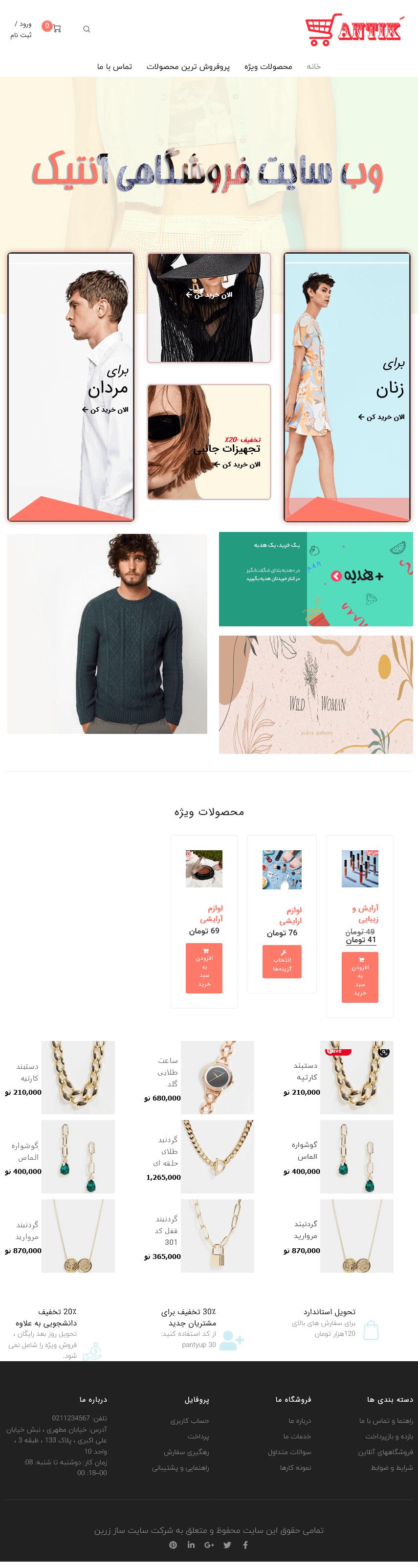 سایت فروشگاهی آنتیک در حالت تبلت