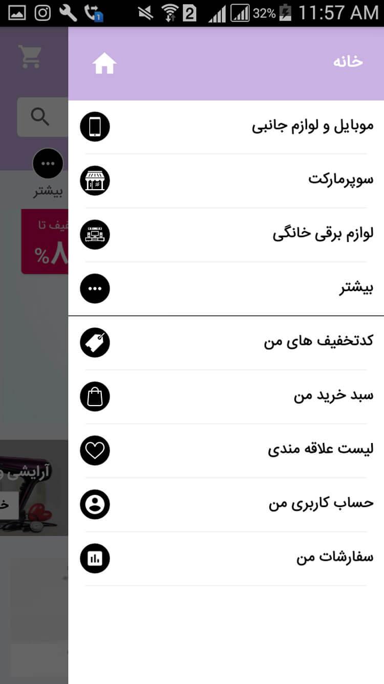 تصویر صفحه خانه اپلیکیشن سایت کیهان