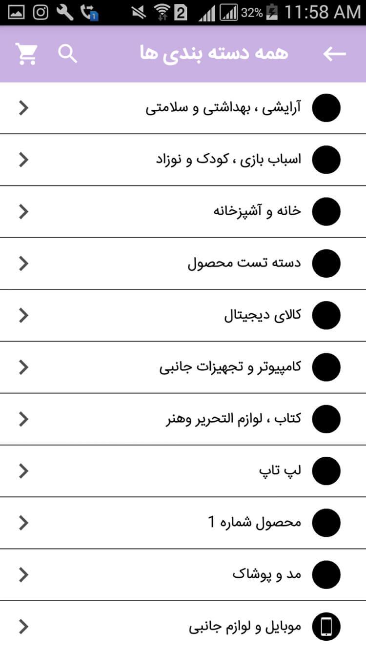 صفحه همه درسته بندی های اپلیکیشن سایت کیهان