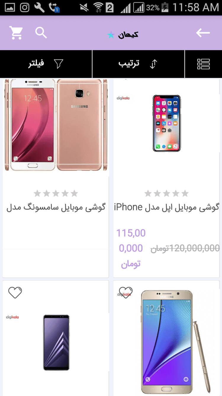 صفحه محصولات اپلیکیشن سایت کیهان