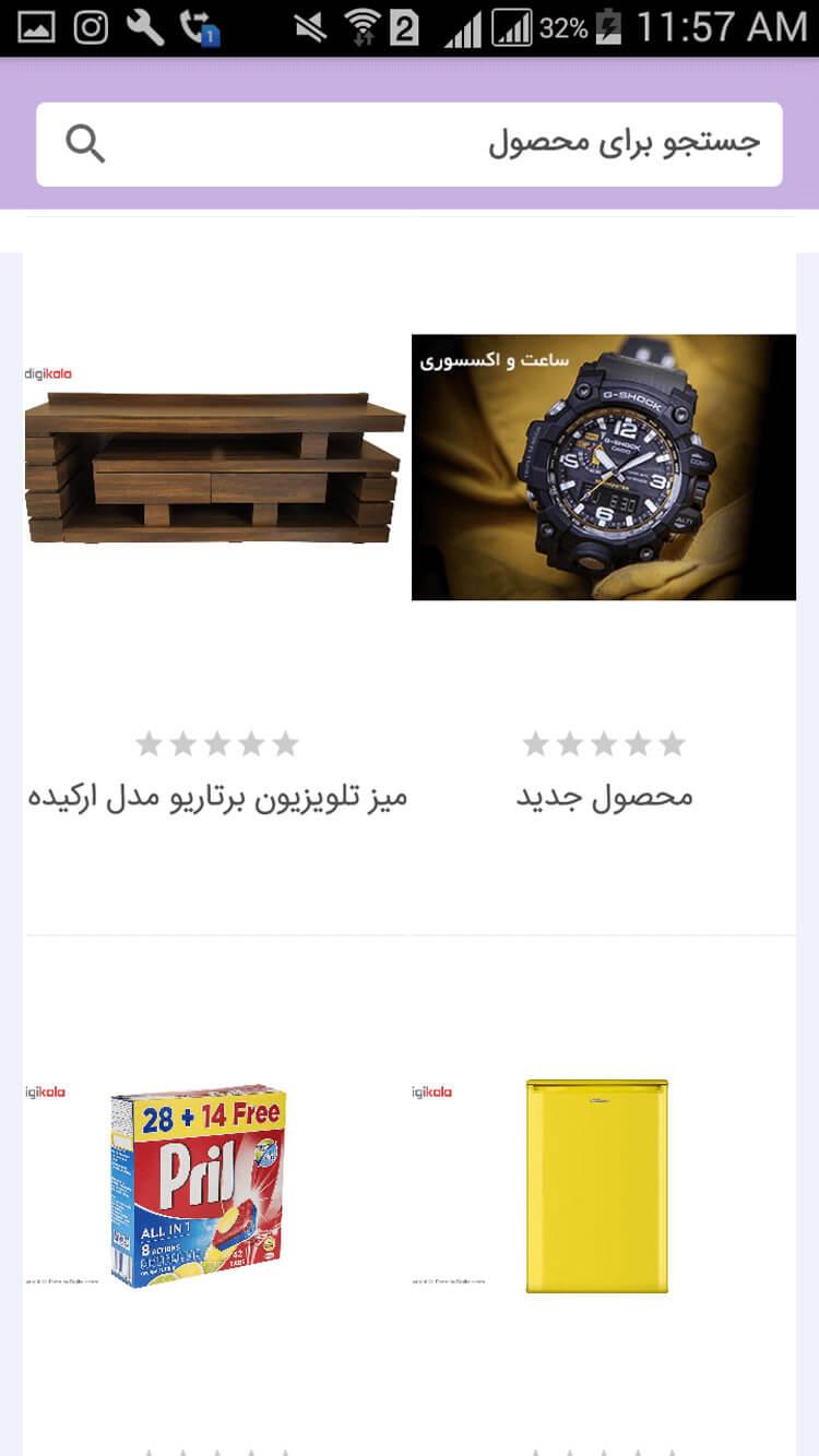 تصویر محصولات اپلیکیشن سایت کیهان
