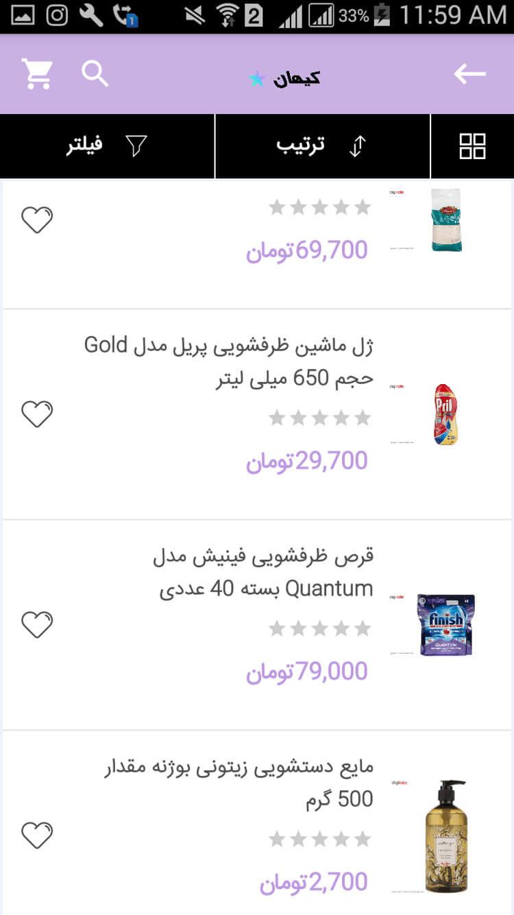 محصولات در اپلیکشن سایت کیهان