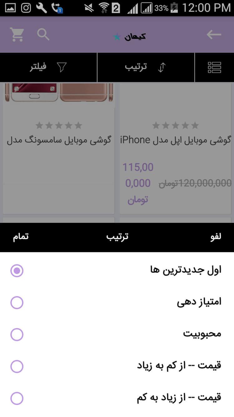 بخش فیلتر در اپلیکیشن سایت کیهان