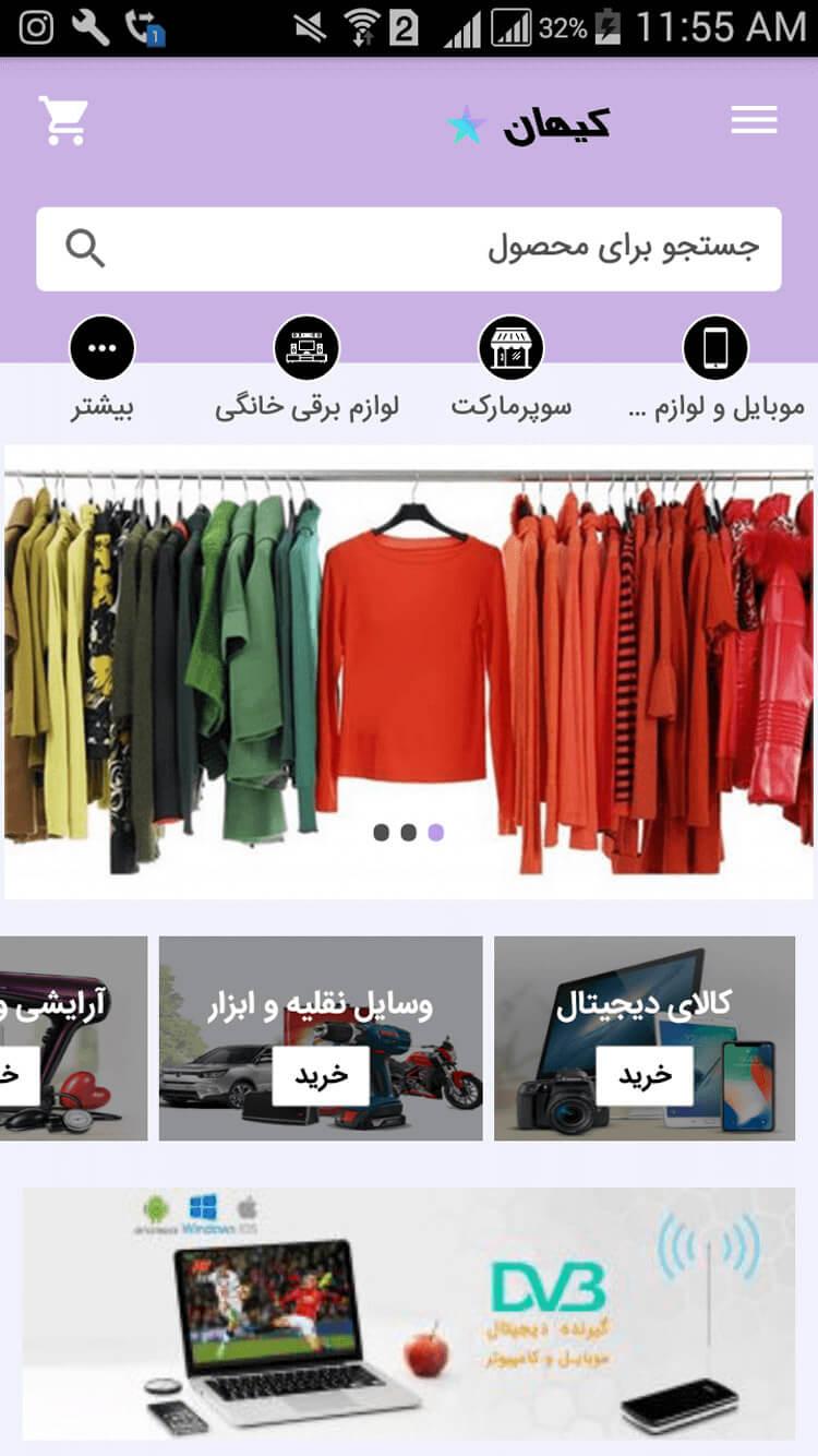 صفحه اصلی اپلیکیشن کیهان