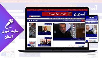 خرید وب سایت خبری آسمان