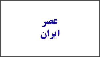 سایت عصر ایران