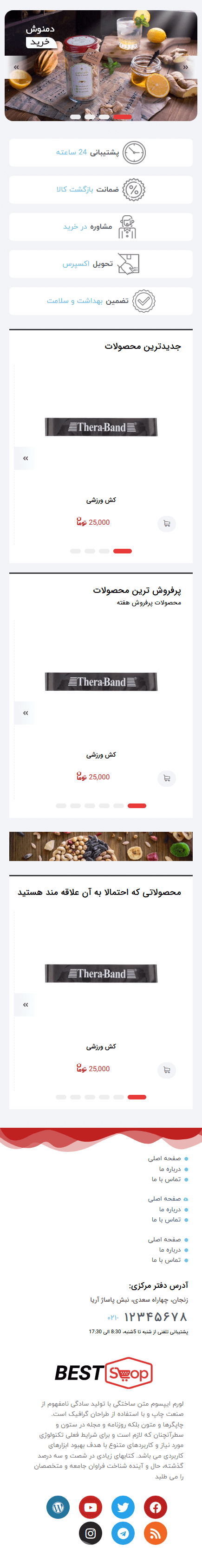 سایت best shop در حالت موبایل