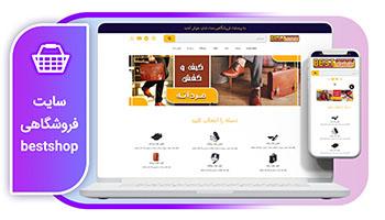 سایت فروشگاهی bestshop
