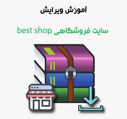 آموزش سایت فروشگاهی best shop