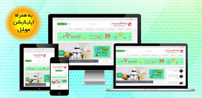 سایت فروشگاهی دیجی شاپ