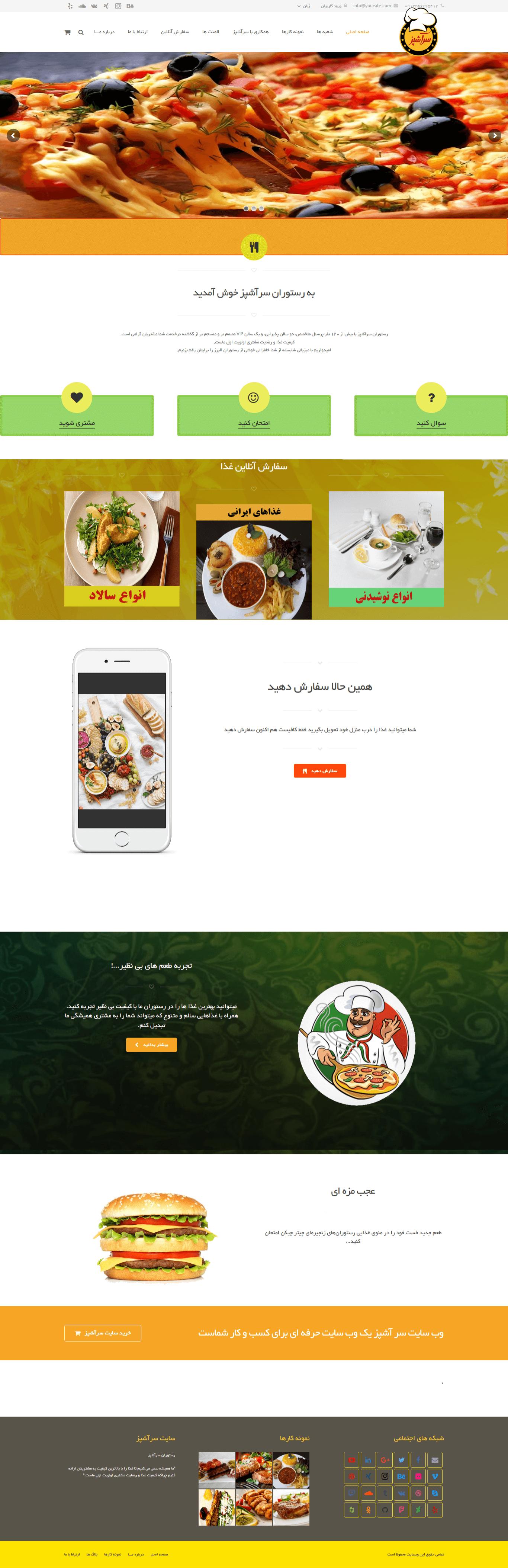 وب سایت سرآشپز
