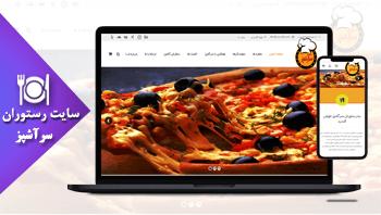 خرید وب سایت سرآشپز