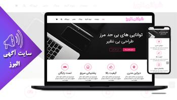 خرید سایت شرکتی البرز