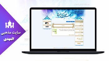 خرید سایت المهدی