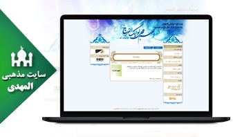 وب سایت مذهبی المهدی (عج)