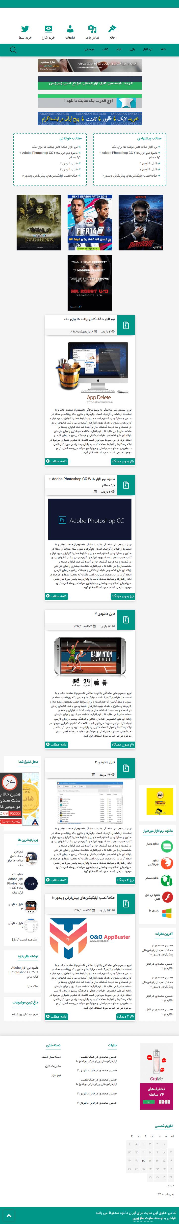 تصویر سایت ایران دانلود در حالت تبلت