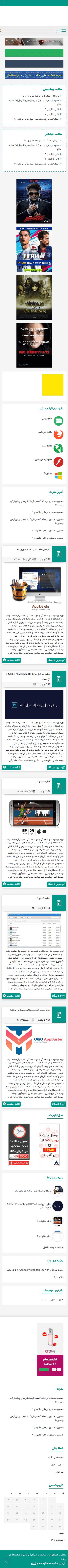 تصویر سایت ایران دانلود در حالت موبایل