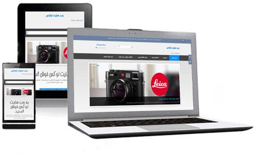 سایت شرکتی لوکس