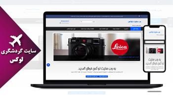 خرید سایت شرکتی گردشگری لوکس