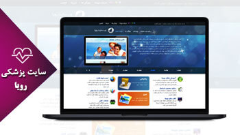ساخت وب سایت رویا