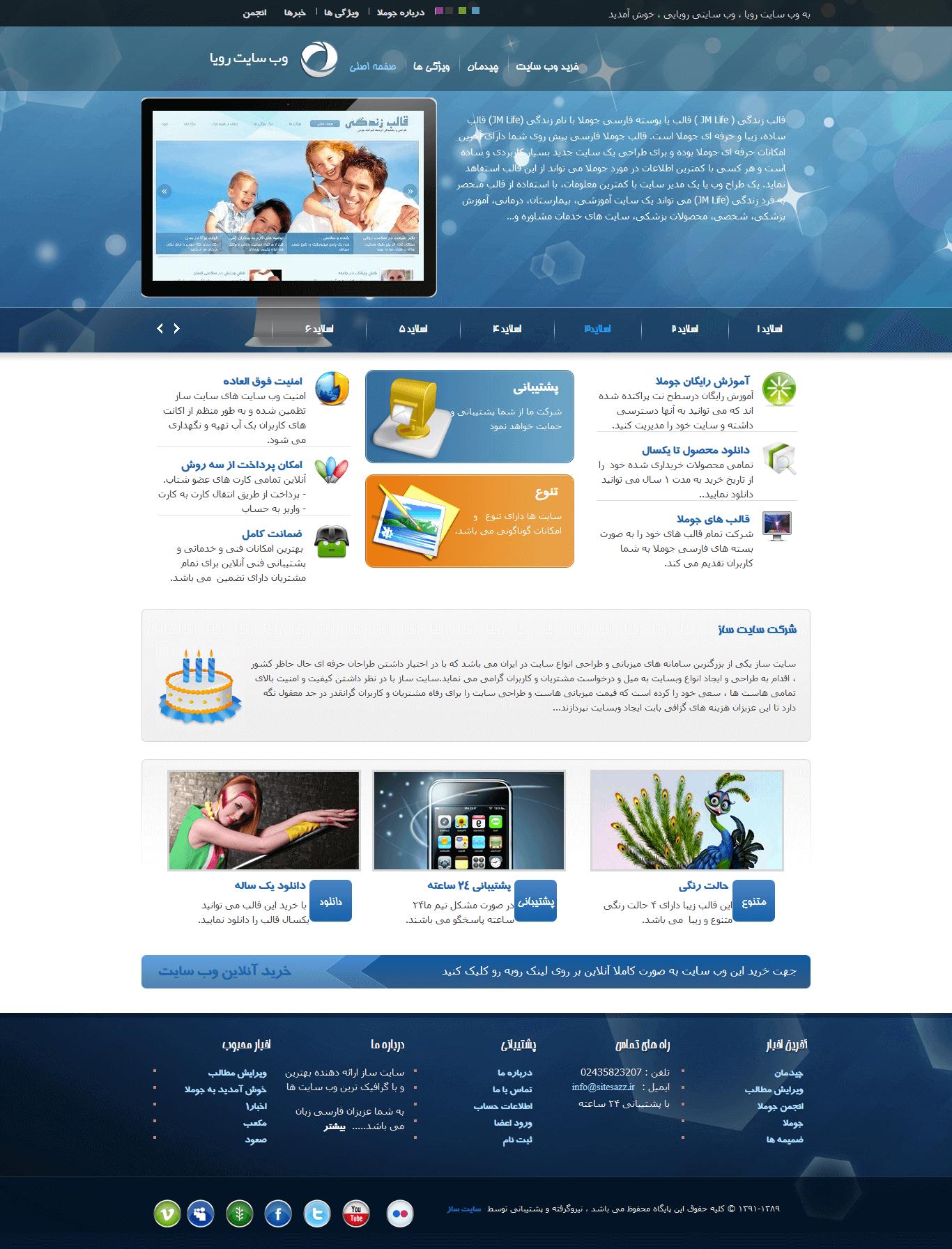وب سایت رویا